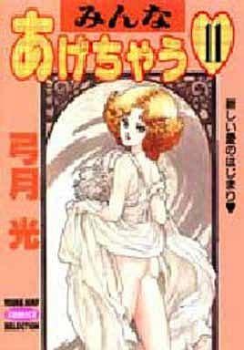 みんなあげちゃう(セレクション版)(11) / 弓月光