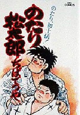 のたり松太郎(3) / ちばてつや