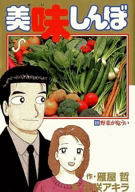美味しんぼ(69) / 花咲アキラ