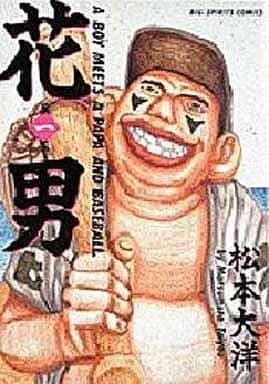 花男(1) / 松本大洋