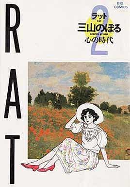 RAT(2) / 三山のぼる