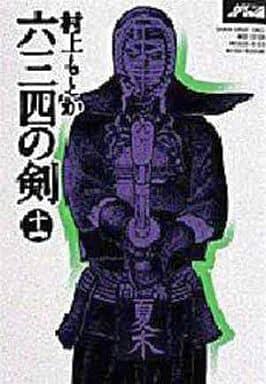 六三四の剣(11) / 村上もとか