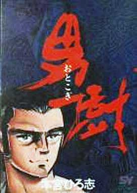 男樹 (SVコミックス)(1) / 本宮ひろ志