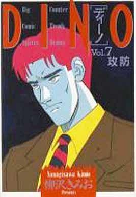 DINO(7) / 柳沢きみお