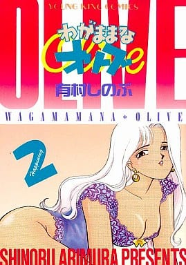 わがままなオリーブ(2) / 有村しのぶ