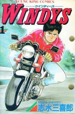 WINDYS(1) / 志水三喜郎