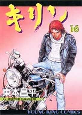 キリン(16) / 東本昌平