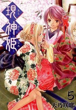 現神姫(5) / 天乃咲耶