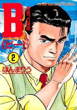 麻雀プロ物語B(ビー)(2) / ほんまりう