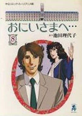 おにいさまへ・・・(アニメ版)(8) / 池田理代子