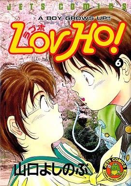 Lov-Ho!(6) / 山口よしのぶ
