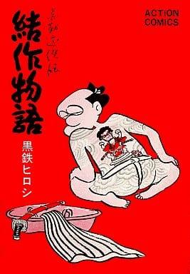 結作物語(1) / 黒鉄ヒロシ
