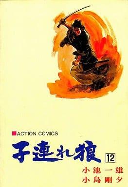 子連れ狼(12) / 小島剛夕