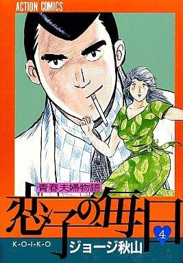 駿河屋 -恋子の毎日(4) / ジョージ秋山(青年(B6)コミック)