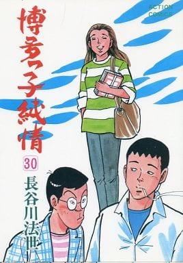 博多っ子純情(30) / 長谷川法世