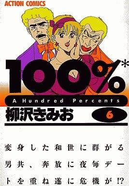 100%(6) / 柳沢きみお