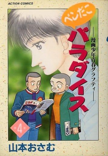 ペンだこパラダイス(4) / 山本おさむ