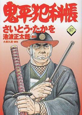 鬼平犯科帳(87)