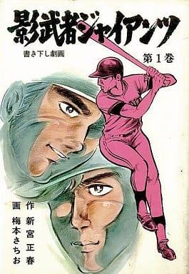 書き下ろし劇画 影武者ジャイアンツ(1) / 梅本さちお