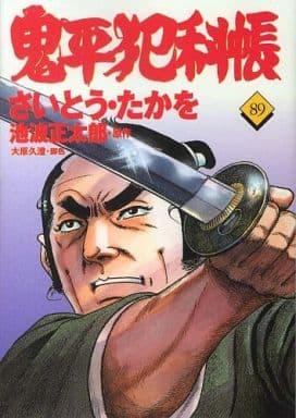鬼平犯科帳(89)