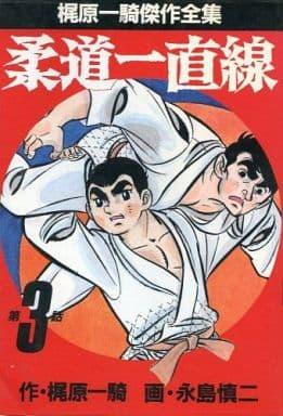 柔道一直線 梶原一騎傑作全集(3) / 永島慎二