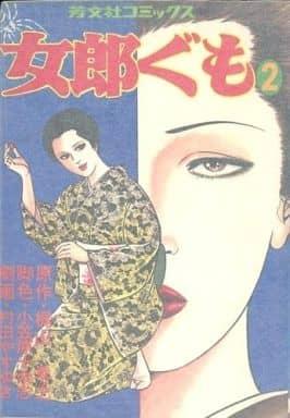 女郎ぐも(2) / 村田やすゆき