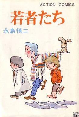 若者たち / 永島慎二