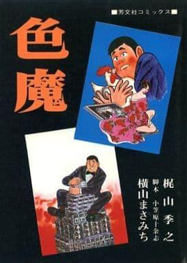 色魔 人生昇龍編(3) / 横山まさみち/梶山季之