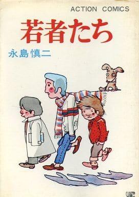 ランクB)若者たち / 永島慎二