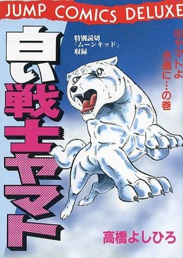 白い戦士ヤマト ヤマトよ永遠に・・・巻(14) / 高橋よしひろ