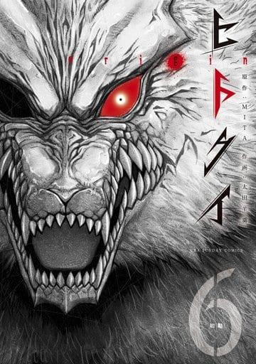 ヒトクイ-origin-(6) / 太田羊羹