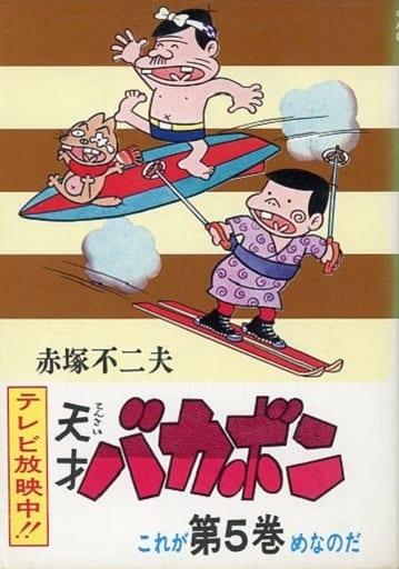天才バカボン(アケボノコミックス)(5) / 赤塚不二夫