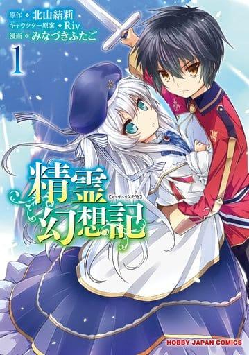 精霊幻想記(1)