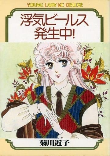 浮気ビールス発生中! / 菊川近子