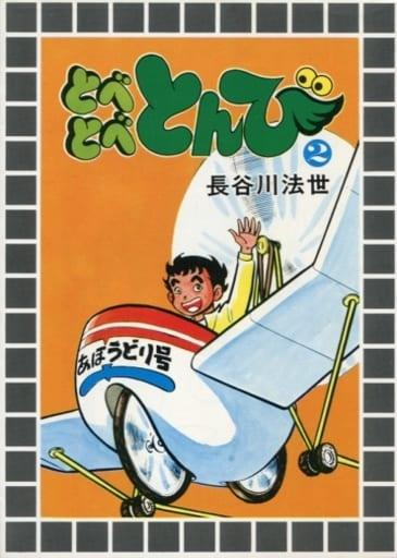とべとべとんび(2) / 長谷川法世