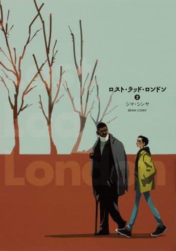 ロスト・ラッド・ロンドン(2) / シマ・シンヤ