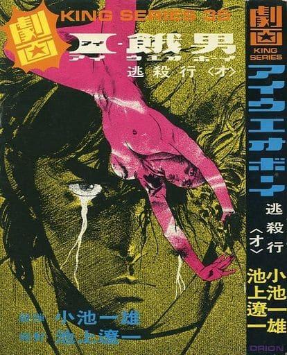I・餓男 アイウエオボーイ(オリオン出版)(オ)