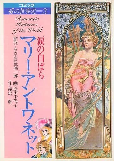 涙の白いバラ・マリー・アントワネット コミック「愛の世界史」3