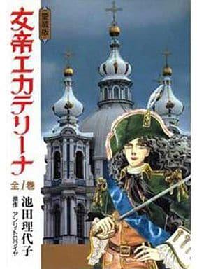 女帝エカテリーナ(愛蔵版) / 池田理代子