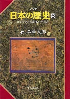 マンガ日本の歴史 律令国家の建設とあらがう神祗(6) / 石ノ森章太郎