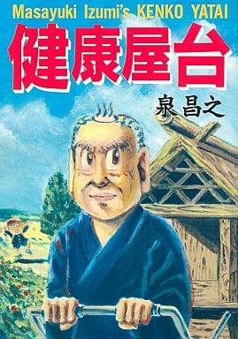 健康屋台 / 泉昌之