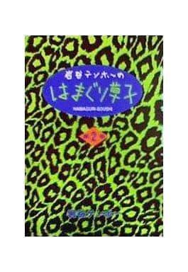 はまぐり草子(2) / 岩谷テンホー