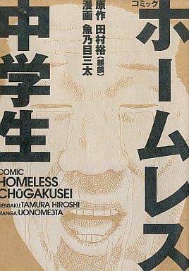 コミックホームレス中学生 / 魚乃目三太
