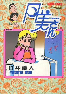 スーパー主婦月美さん(1) / 臼井儀人