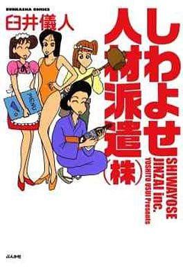 しわよせ人材派遣(株) / 臼井儀人