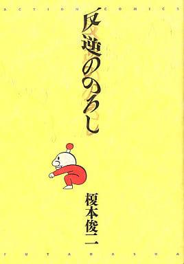 反逆ののろし / 榎本俊二