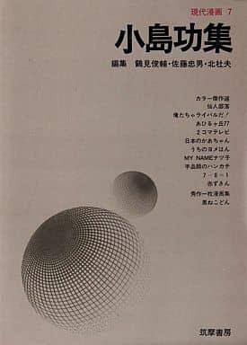 現代漫画(第1期)小島功集(7) / 小島功