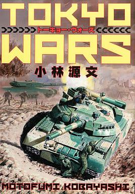TOKYO WARS トーキョー・ウォーズ   / 小林源文