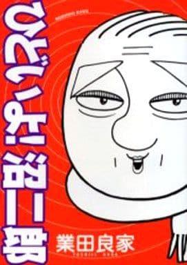 ひどいよ!沼二郎 / 業田良家