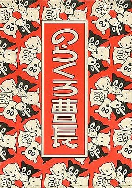 のらくろ 曹長(カラー復刻版)(4) / 田河水泡